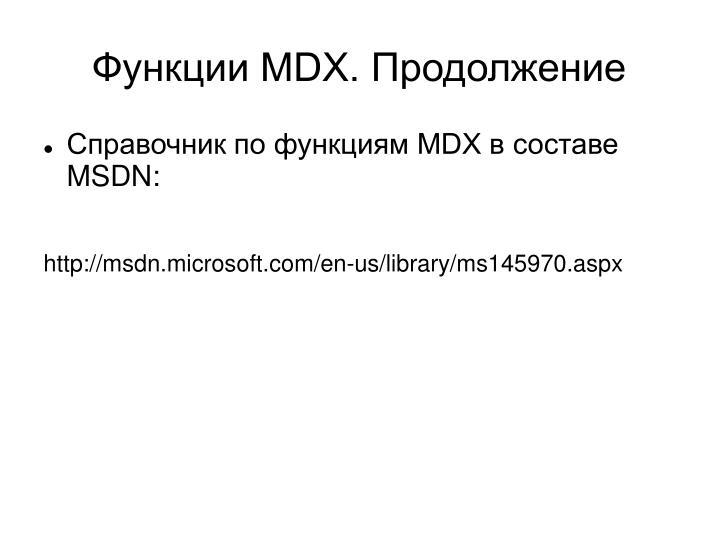 Функции MDX. Продолжение