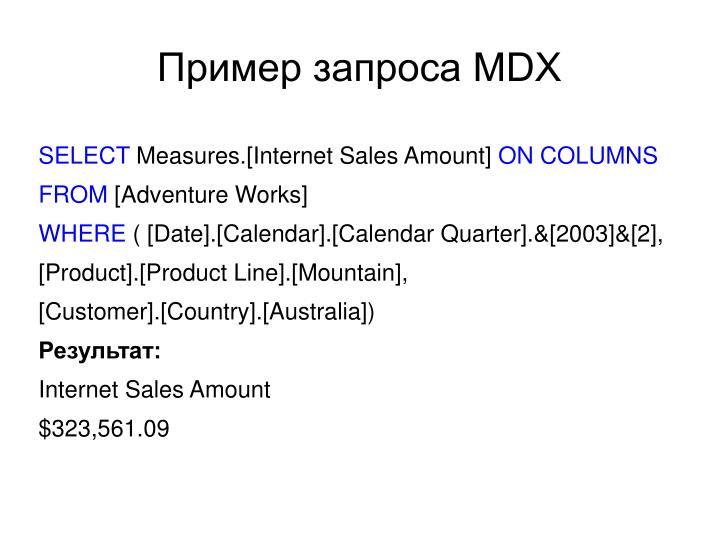 Пример запроса MDX