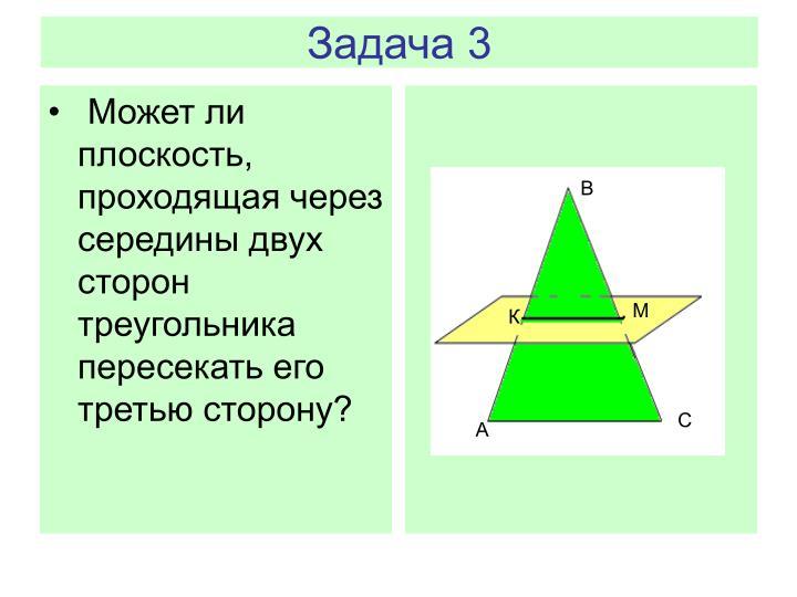 Может ли плоскость, проходящая через середины двух сторон треугольника пересекать его третью сторону?