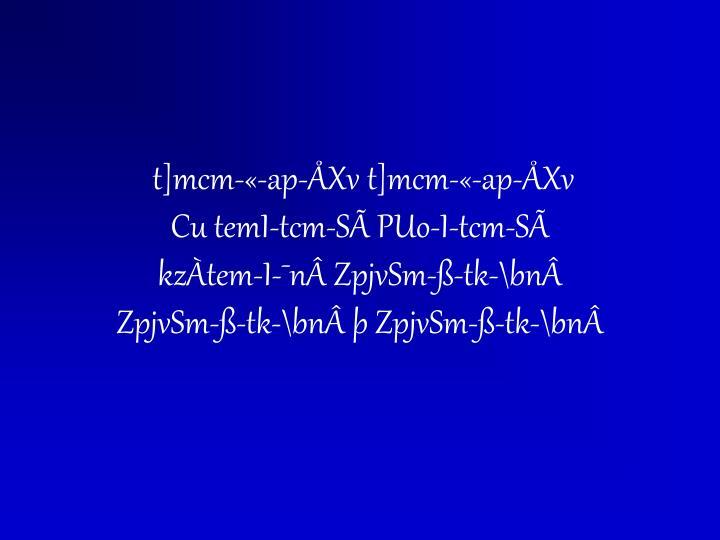 t]mcm-«-ap-ÅXv t]mcm-«-ap-ÅXv