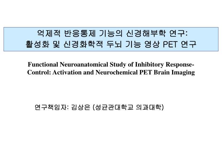 억제적 반응통제 기능의 신경해부학 연구
