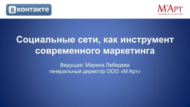 Социальные сети, как инструмент современного маркетин...