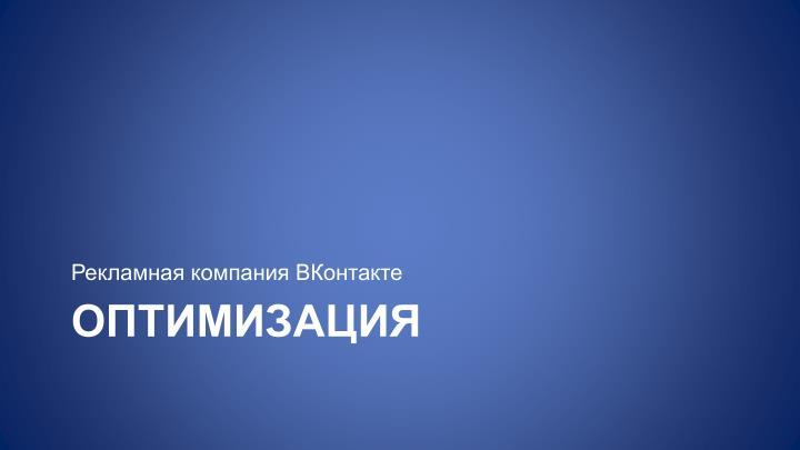 Рекламная компания