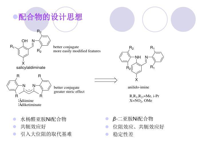 水杨醛亚胺