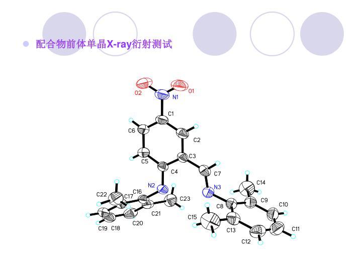 配合物前体单晶