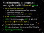 world class facilities for extragalactic astronomy beyond 2010 ground space