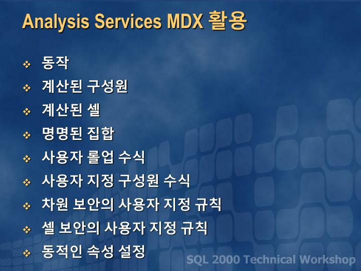 Analysis Services MDX