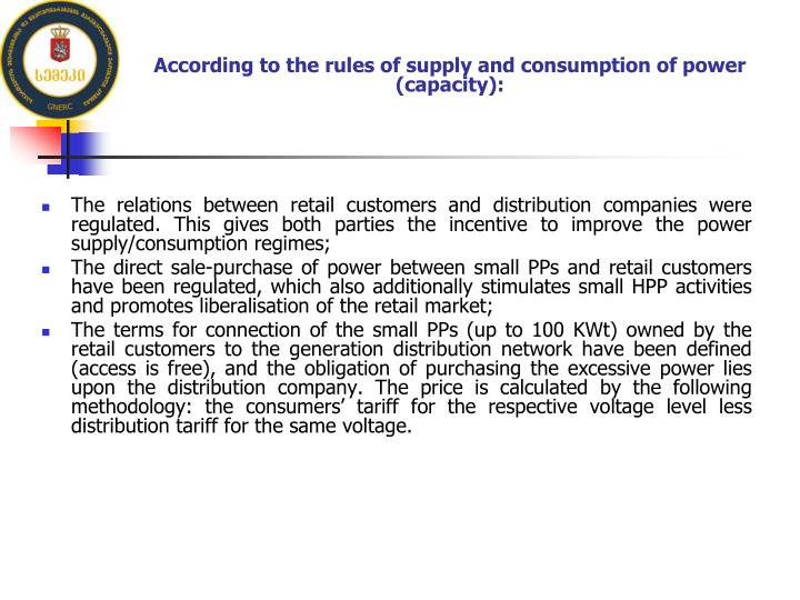 According to the rules of supply and consumption of power (capacity):