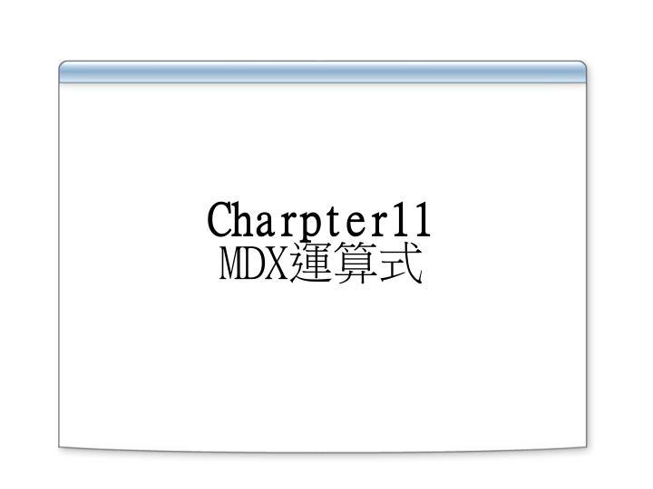 charpter11 mdx n.