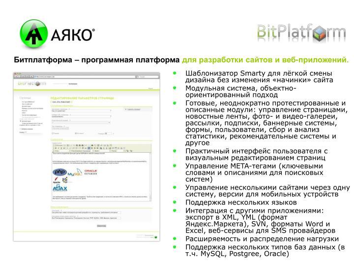 Битплатформа – программная платформа