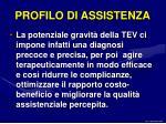 profilo di assistenza2