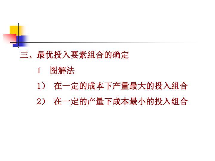 三、最优投入要素组合的确定