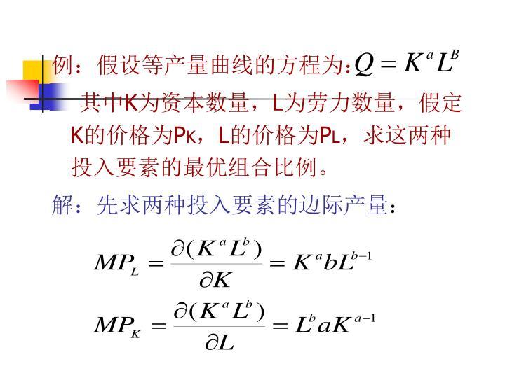 例:假设等产量曲线的方程为:
