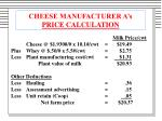 cheese manufacturer a s price calculation1