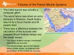 failures of the patriot missile systems