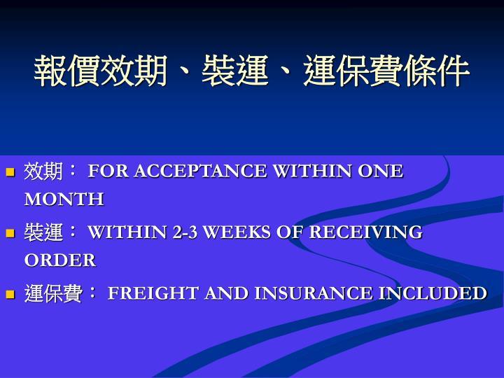 報價效期、裝運、運保費條件