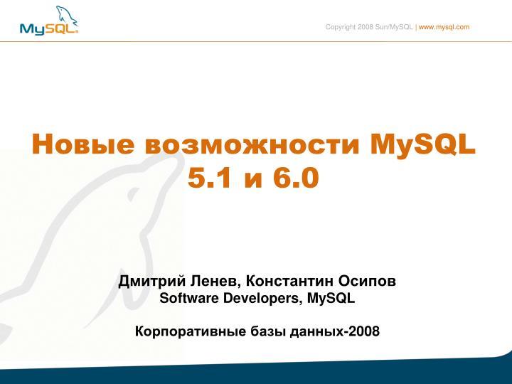software developers mysql 2008 n.