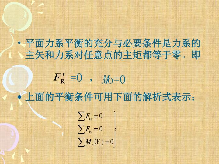 平面力系平衡的充分与必要条件是力系的主矢和力系对任意点的主矩都等于零