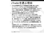 ctrader1