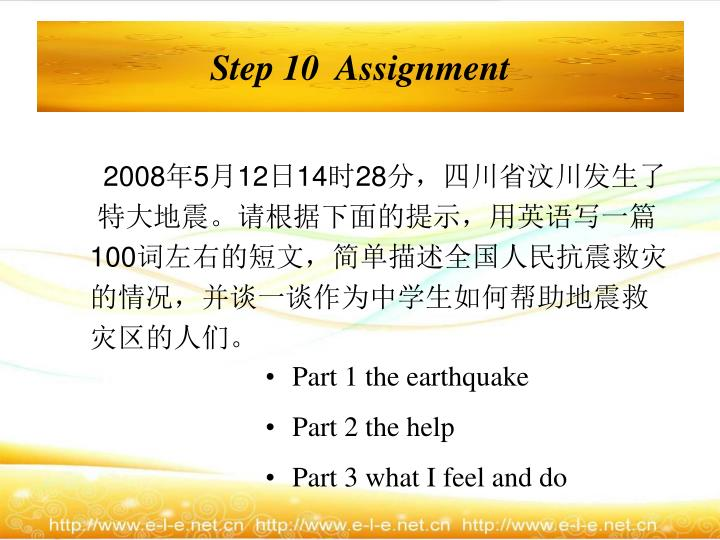 Step 10  Assignment
