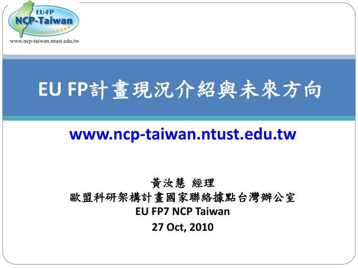 eu fp www ncp taiwan ntust edu tw n.
