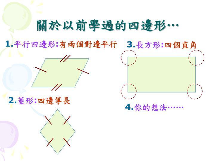 關於以前學過的四邊形