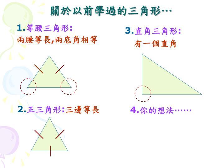 關於以前學過的三角形
