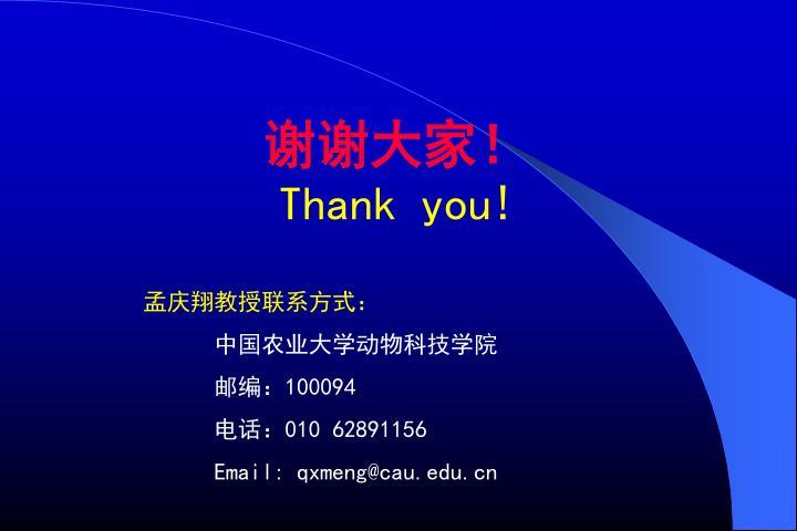 谢谢大家!