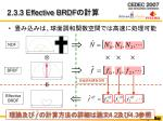 2 3 3 effective brdf1