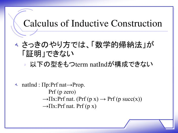 Calculus of Inductive Construction