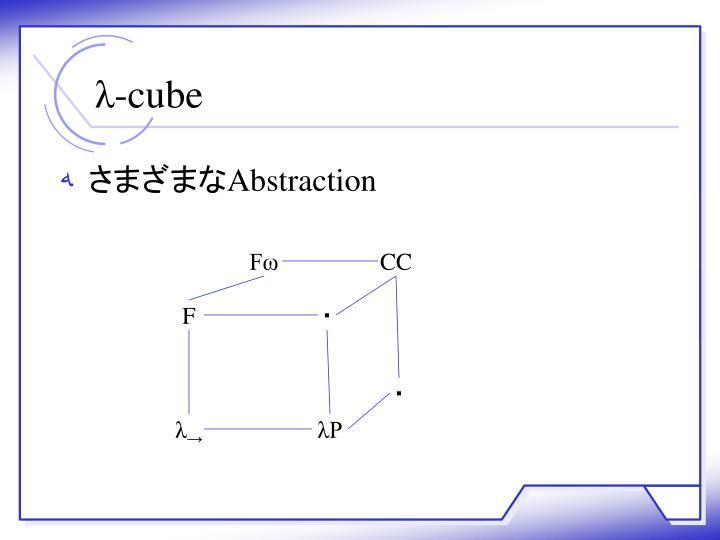 λ-cube