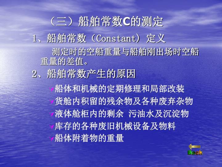 (三)船舶常数