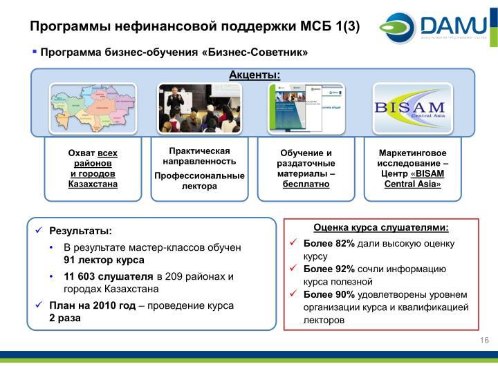 Программы нефинансовой поддержки МСБ 1(3)