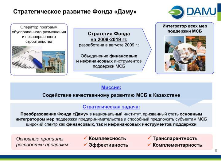 Стратегическое развитие Фонда «Даму»