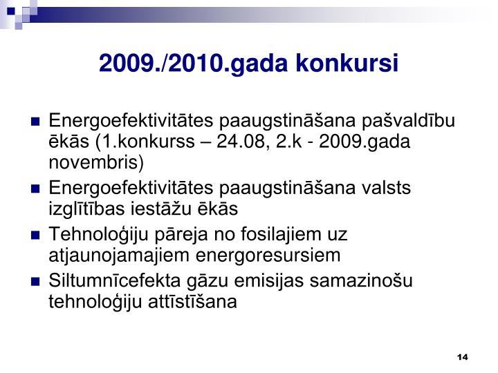 2009./2010.gada konkursi