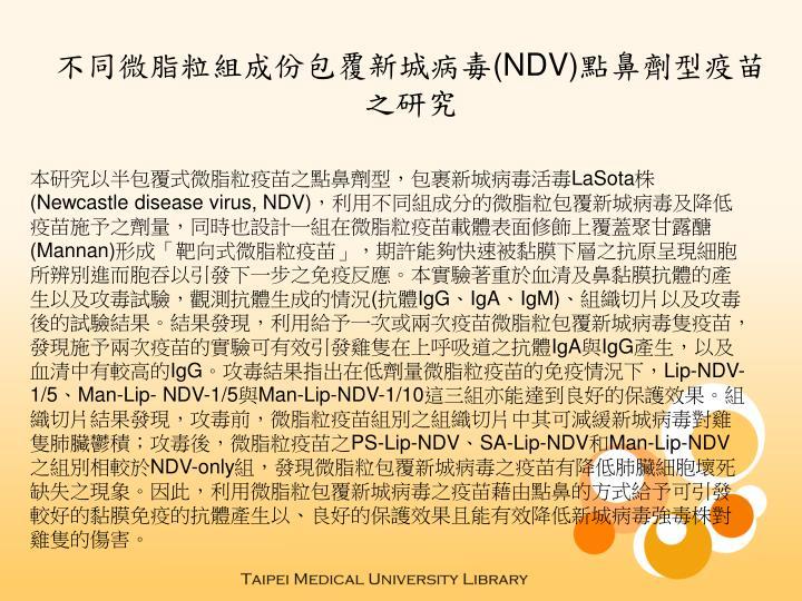 不同微脂粒組成份包覆新城病毒