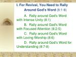 i for revival you need to rally around god s word 8 1 8
