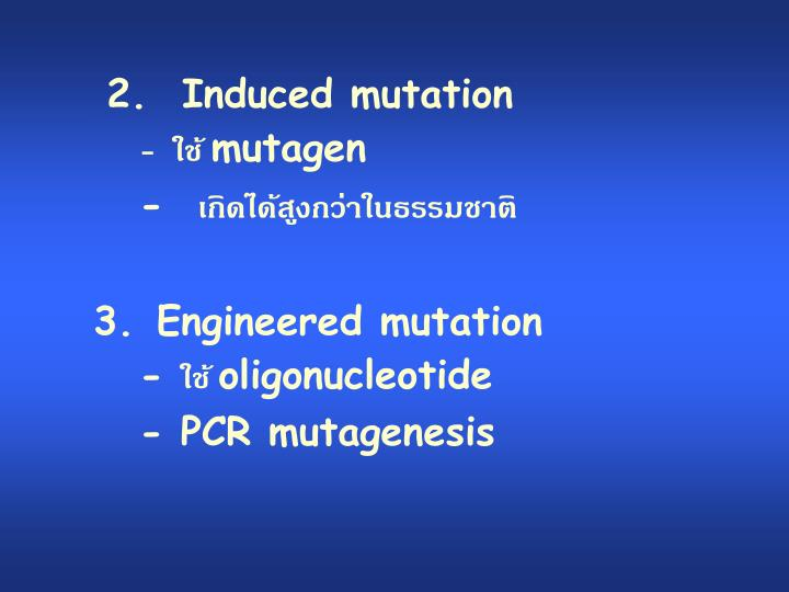 2.  Induced mutation