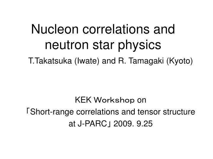 nucleon correlations and neutron star physics n.