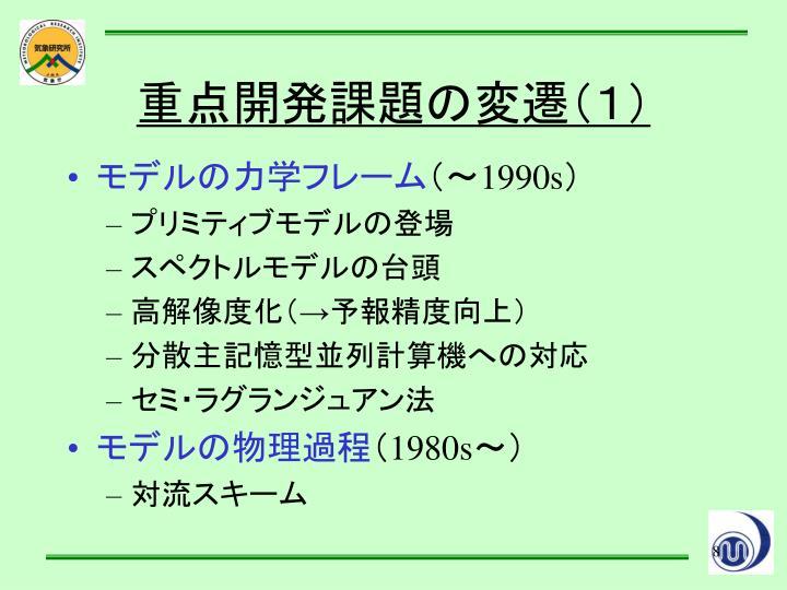 重点開発課題の変遷(1)