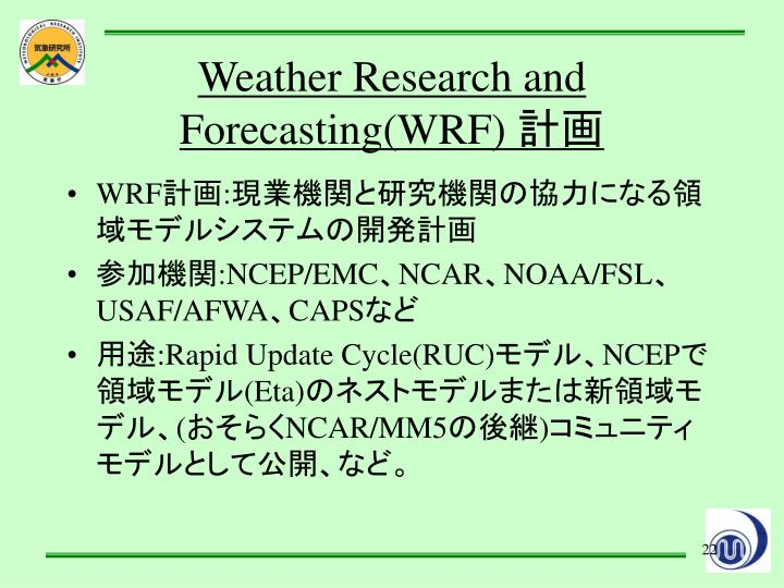 Weather Research and Forecasting(WRF)