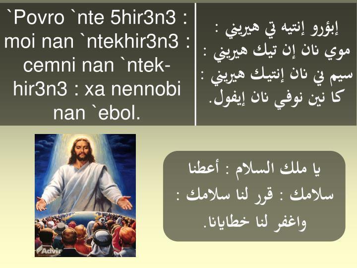 يا ملك السلام : أعطنا سلامك : قرر لنا سلامك : واغفر لنا خطايانا.