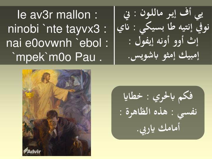 فكم بالحري : خطايا نفسي : هذه الظاهرة : أمامك ياربي.