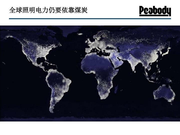全球照明电力仍要依靠煤炭
