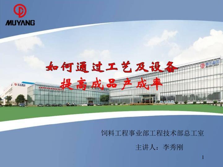 饲料工程事业部工程技术部总工室
