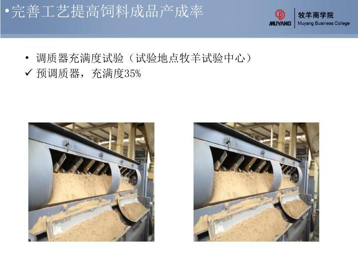 •完善工艺提高饲料成品产成率