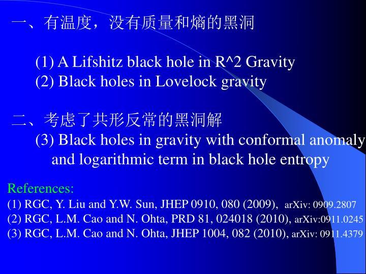 一、有温度,没有质量和熵的黑洞