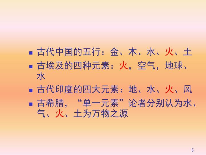 古代中国的五行:金、木、水、