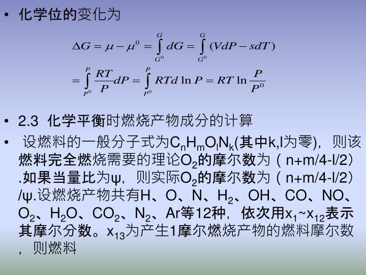 化学位的变化为