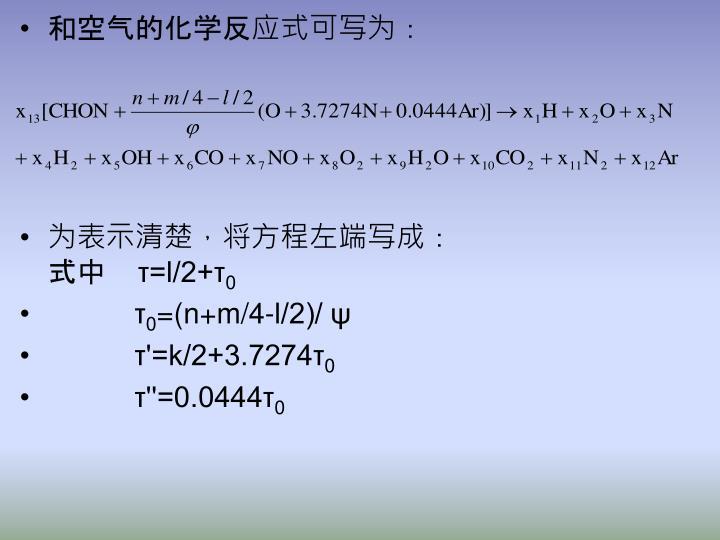 和空气的化学反应式可写为